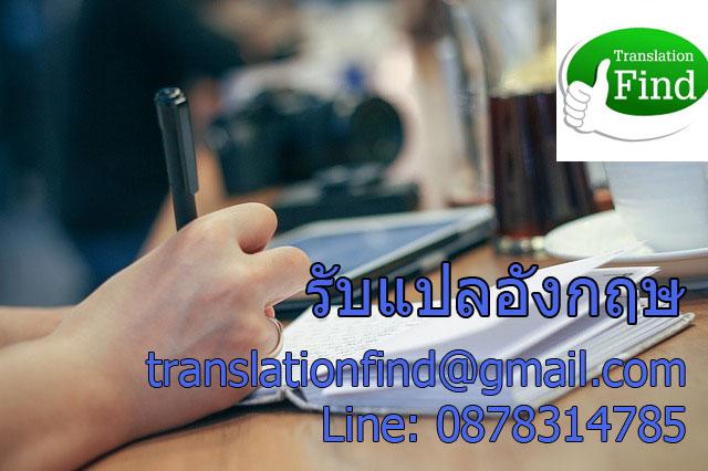 รับแปลภาษาอังกฤษ ราคาถูก