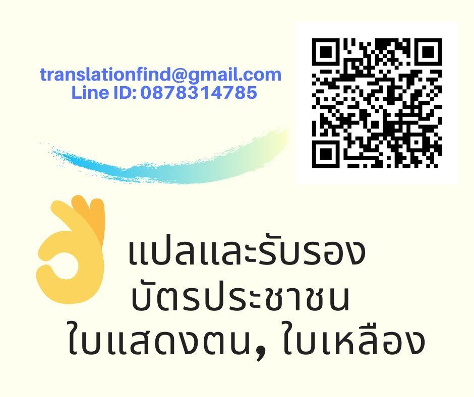 แปลบัตรประชาชน แปลใบแสดงตน แปลใบเหลือง ราคาถูก