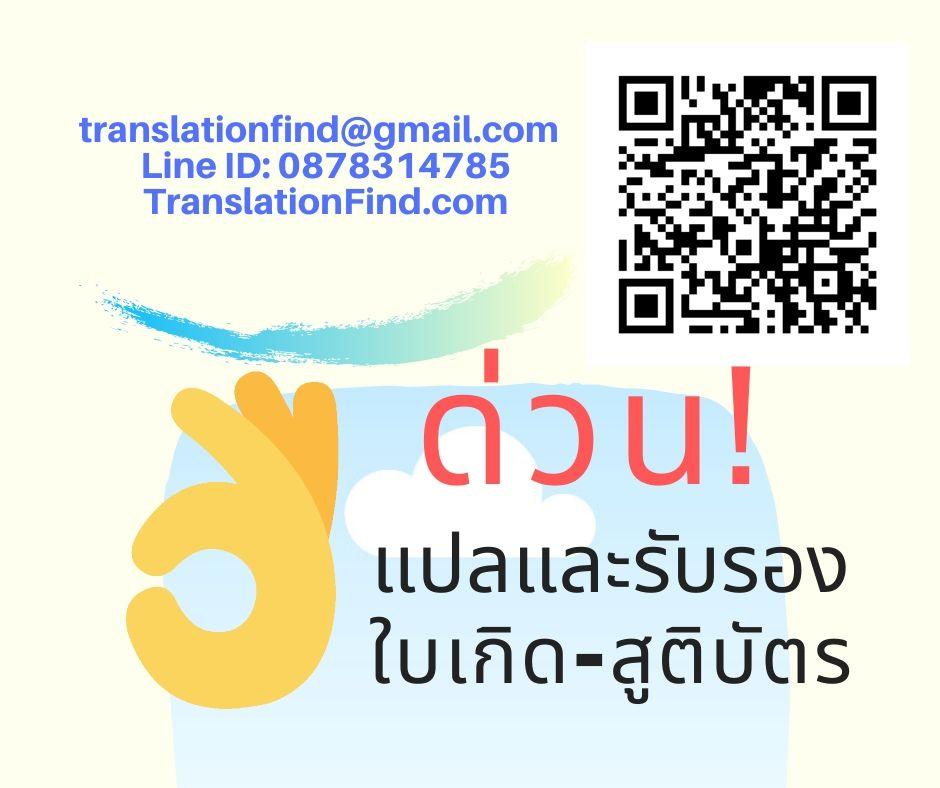 แปลใบเกิด, รับแปลสูติบัตร ด่วน ถูก