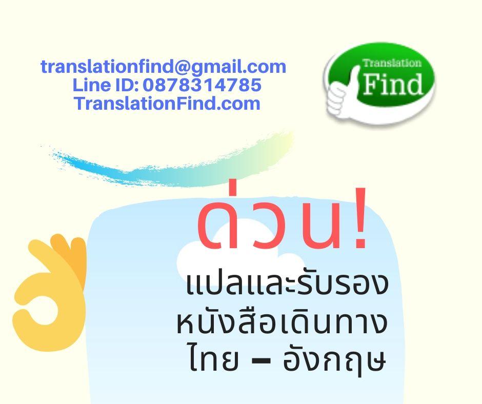 แปลหนังสือเดินทาง ราคาถูก ด่วน